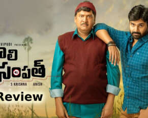 Gali Sampath Movie Review
