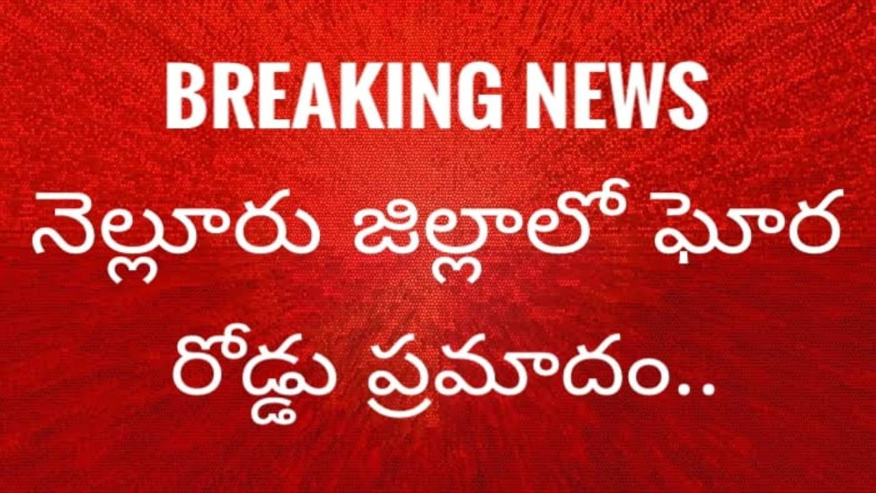Terrible road accident in Nellore district