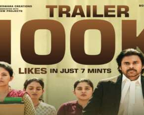Vakeel Saab Trailer Records