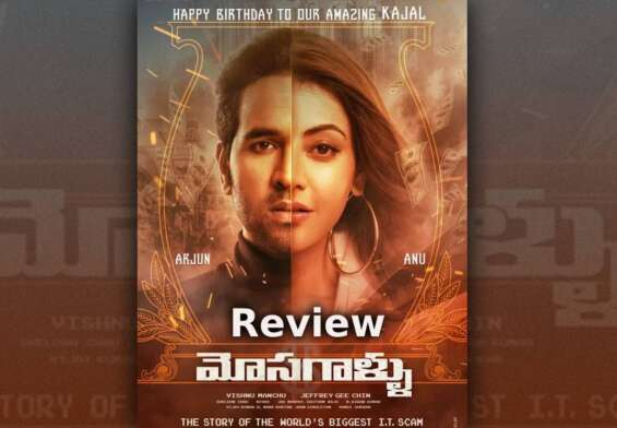 Mosagallu movie review in telugu