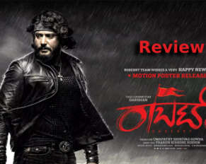Roberrt Movie Telugu Review