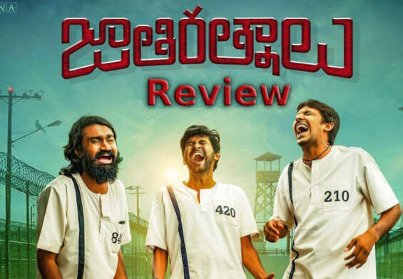 Jathi Ratnalu movie is now on Amazon Prime