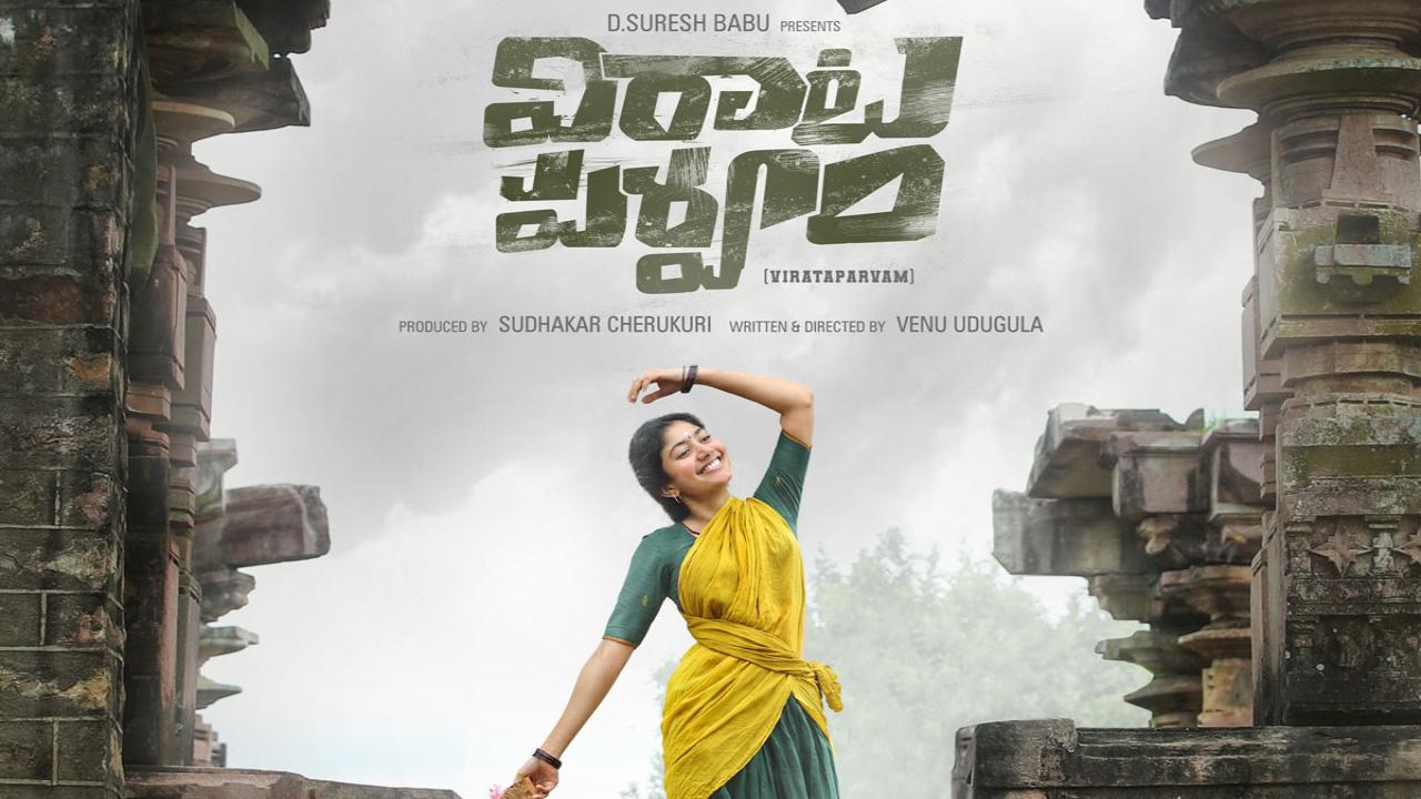 """Virata Parvam"" movie has been postponed"