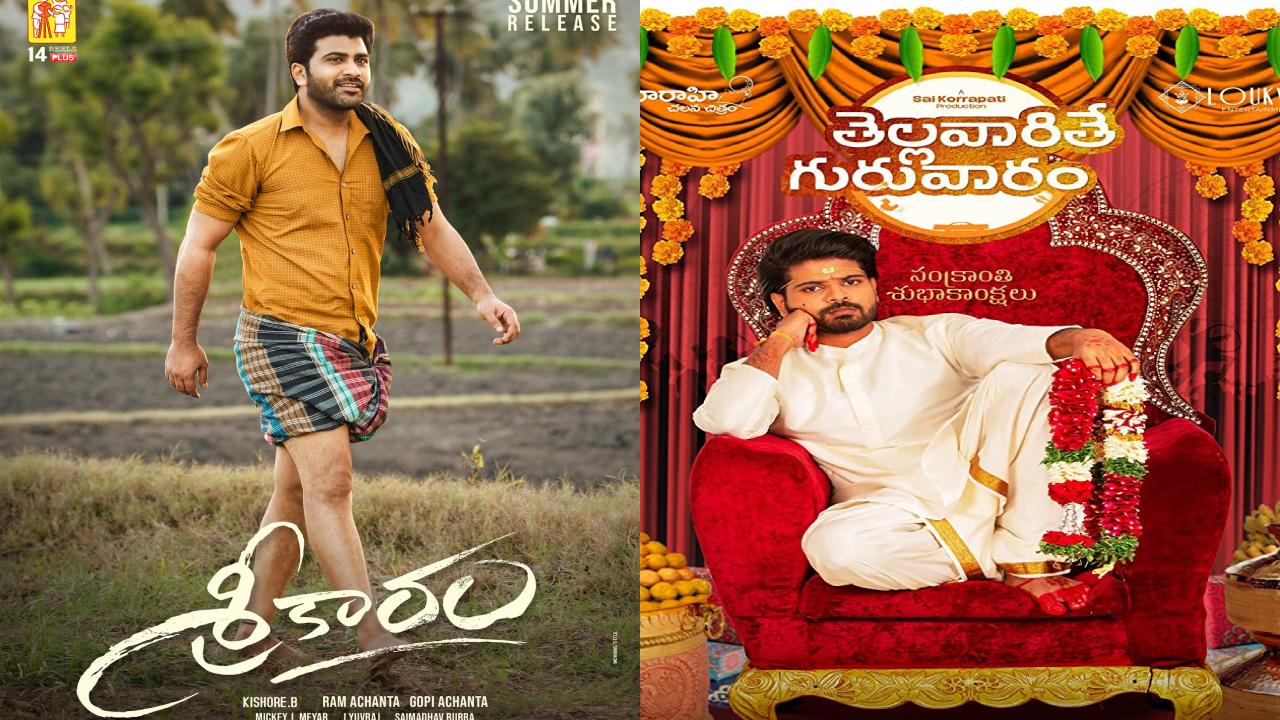 Srikaram & Tellavarite guruvaram movies now on OTT platform