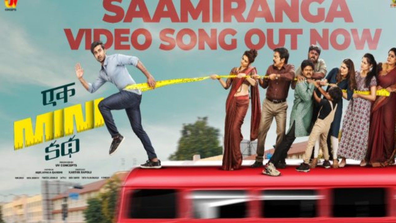 Ek Mini Katha Chitra Unit has released the second song