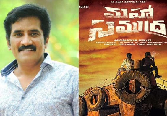 Maha Samudram: Rao Ramesh in a challenging role ..!