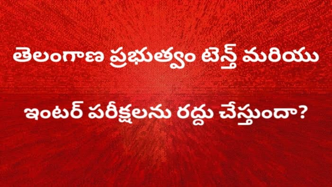 Will Telangana government cancel Tent and Inter examinations?