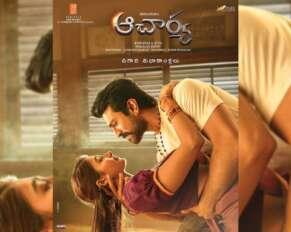 Acharya: Ram Charan has released Sidhu and Nilambari Love Pick