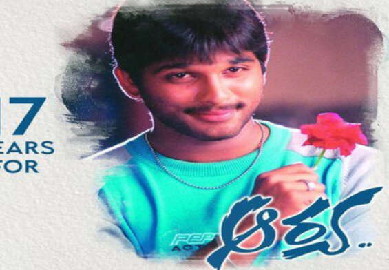 Arya movie which has completed 17 years