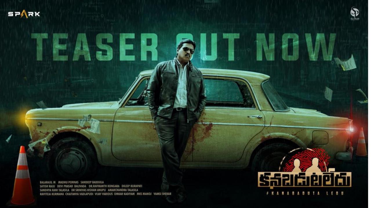 "Kanabadutaledu Teaser"" Sunil as Detective .."