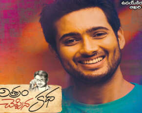 The last movie starring Uday Kiran will be released soon ..!