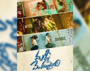 Sumanth's Malli Modalaindi 1st Look Poster