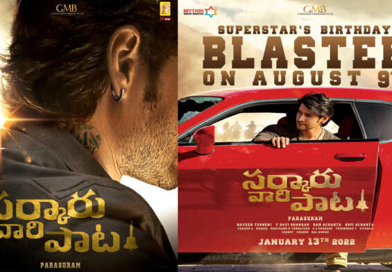 Sarkaru Vaari Paata: Superstar Mahesh Babu Birthday Blast Release Time ..