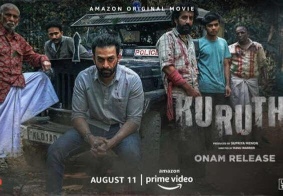 Prithviraj 'Kuruthi' movie in Amazon Prime video