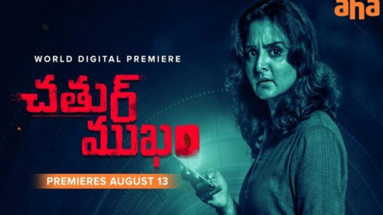 Chathur mukham: Manju Warrior is coming with the techno horror thriller movie in Aaha today ..