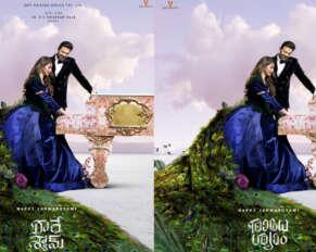 'Radhe Shyam' new poster on the occasion of Krishnashtami