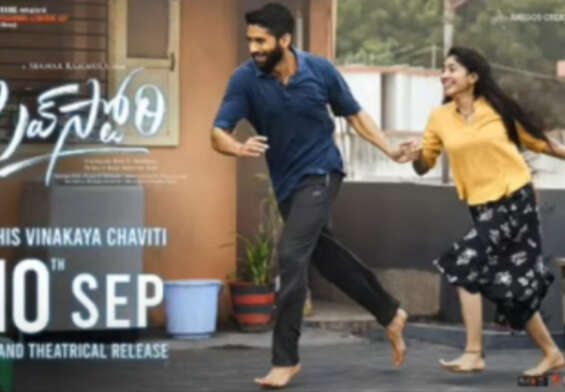 Spelling mistake in the Love Story release date poster .. Is that why the movie was postponed ..?