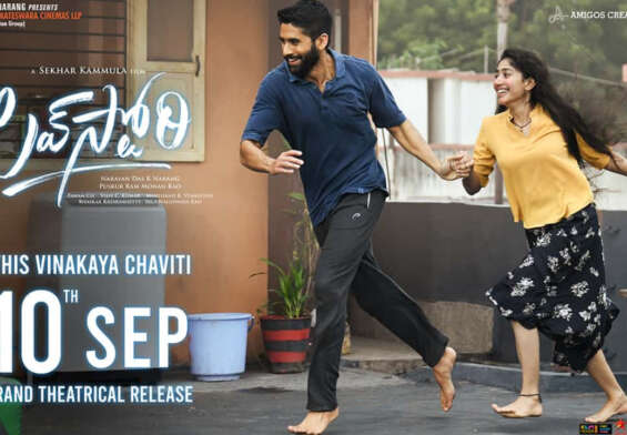 'Love Story' movie to be released in theaters on September 10 ..!