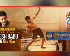 'Sridevi Soda Center' trailer on Mahesh Babu's hands