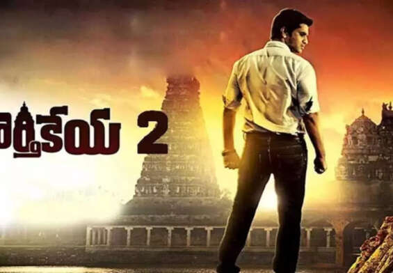Karthikeya 2 Sold Out For 20 Crs?