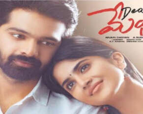 'Dear Megha' Movie Review & Rating